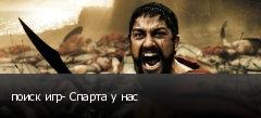 поиск игр- Спарта у нас