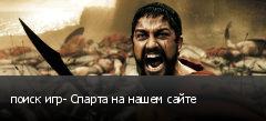 поиск игр- Спарта на нашем сайте
