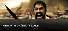 каталог игр- Спарта здесь