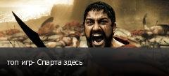топ игр- Спарта здесь