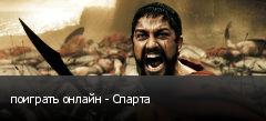 поиграть онлайн - Спарта