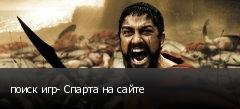 поиск игр- Спарта на сайте