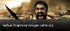 любые Спарта на лучшем сайте игр