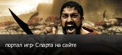 портал игр- Спарта на сайте