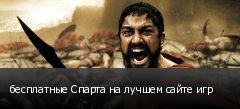 бесплатные Спарта на лучшем сайте игр