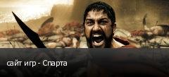сайт игр - Спарта