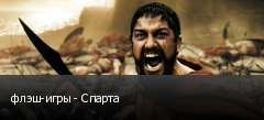 флэш-игры - Спарта