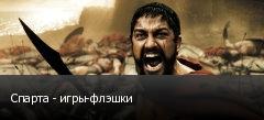 Спарта - игры-флэшки