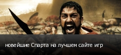 новейшие Спарта на лучшем сайте игр