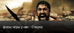 флеш игры у нас - Спарта