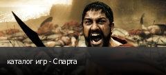 каталог игр - Спарта