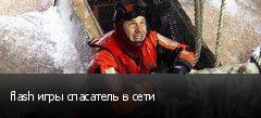 flash игры спасатель в сети