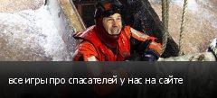 все игры про спасателей у нас на сайте