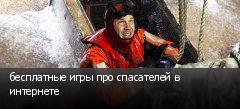 бесплатные игры про спасателей в интернете