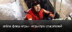 online флеш игры - игры про спасателей