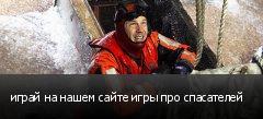 играй на нашем сайте игры про спасателей