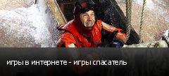 игры в интернете - игры спасатель