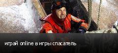 играй online в игры спасатель