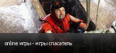 online игры - игры спасатель