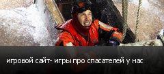 игровой сайт- игры про спасателей у нас