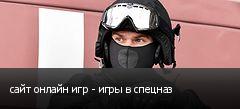 сайт онлайн игр - игры в спецназ