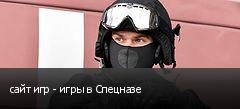 сайт игр - игры в Спецназе
