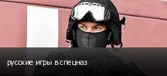 русские игры в спецназ