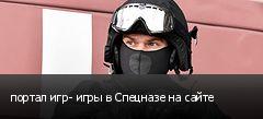 портал игр- игры в Спецназе на сайте