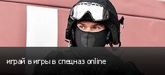 играй в игры в спецназ online