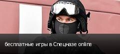 бесплатные игры в Спецназе online