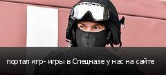 портал игр- игры в Спецназе у нас на сайте
