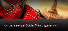 поиграть в игры Spider Man с друзьями
