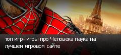 топ игр- игры про Человека паука на лучшем игровом сайте