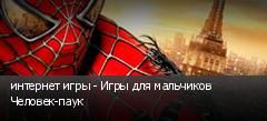 интернет игры - Игры для мальчиков Человек-паук