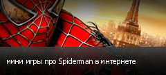 мини игры про Spiderman в интернете
