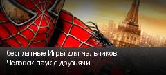 бесплатные Игры для мальчиков Человек-паук с друзьями