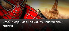 играй в Игры для мальчиков Человек-паук онлайн