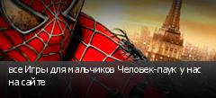 все Игры для мальчиков Человек-паук у нас на сайте