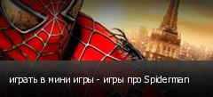 играть в мини игры - игры про Spiderman