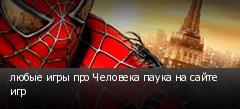 любые игры про Человека паука на сайте игр