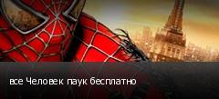 все Человек паук бесплатно