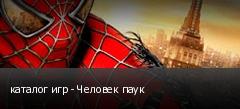 каталог игр - Человек паук