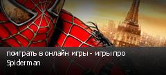 поиграть в онлайн игры - игры про Spiderman