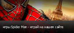 игры Spider Man - играй на нашем сайте
