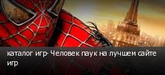 каталог игр- Человек паук на лучшем сайте игр