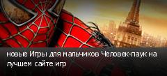 новые Игры для мальчиков Человек-паук на лучшем сайте игр