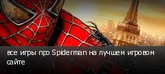 все игры про Spiderman на лучшем игровом сайте