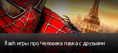 flash игры про Человека паука с друзьями