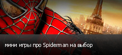 мини игры про Spiderman на выбор