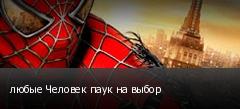 любые Человек паук на выбор